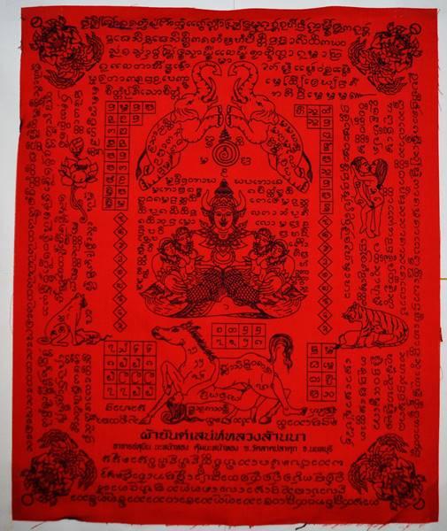 ผ้ายันต์เสน่ห์หลวงล้านนา สีแดง ขนาด 12x  15 นิ้ว  อาจารย์สุบิน นะหน้าทอง 2559