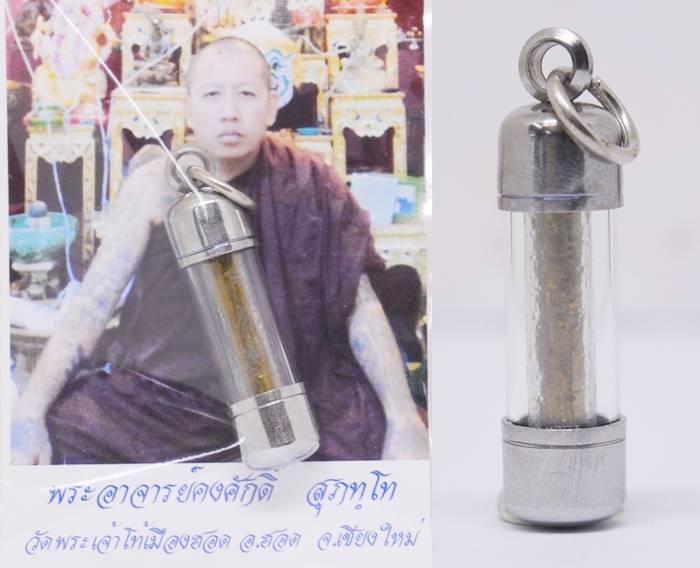 ตะกรุดเทวดาหลงวิมาน พระอาจารย์คงศักดิ์ วัดพระเจ้าโห้ เชียงใหม่ 2557 ยาว 1 นิ้ว