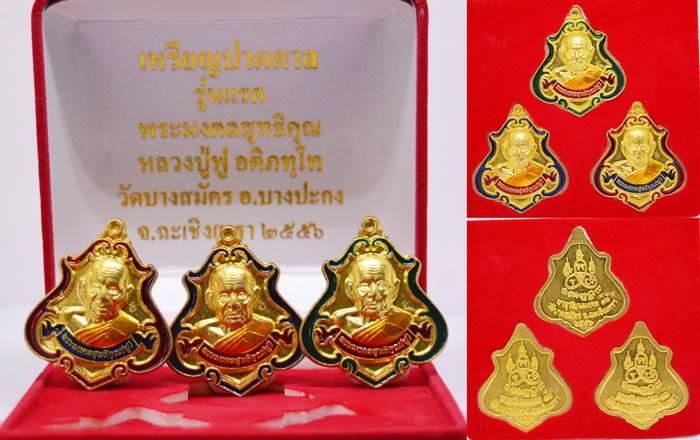 ชุดกรรมการ เหรียญปาดตาล หลวงพ่อฟู วัดบางสมัคร 2556 ขนาด 4.0*3.4 ซม