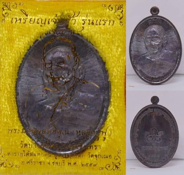 เหรียญเจ้าสัว เนื้อทองแดงรมดำ หลวงพ่อฟู วัดบางสมัคร 2559