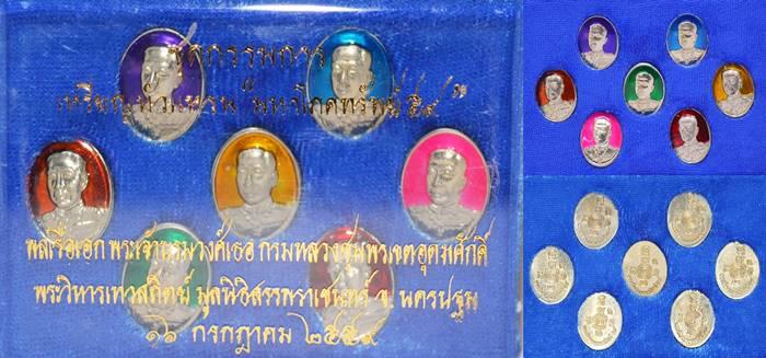 เหรียญหัวแหวน รุ่นมหาโภคทรัพย์ 59 เนื้ออัลปาก้าลงยา 7 สี กรมหลวงชุมพร มูลนิธิสรรพราเชนทร์ 2559