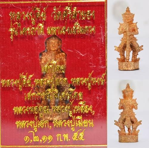 ท้าวเวสสุวรรณ เนื้อทองแดง รุ่นไตรภาคี มหาเฮงเสริมดวง  หลวงปู่คีย์  วัดศรีลำยอง 2555 สูง 2.8 ซม