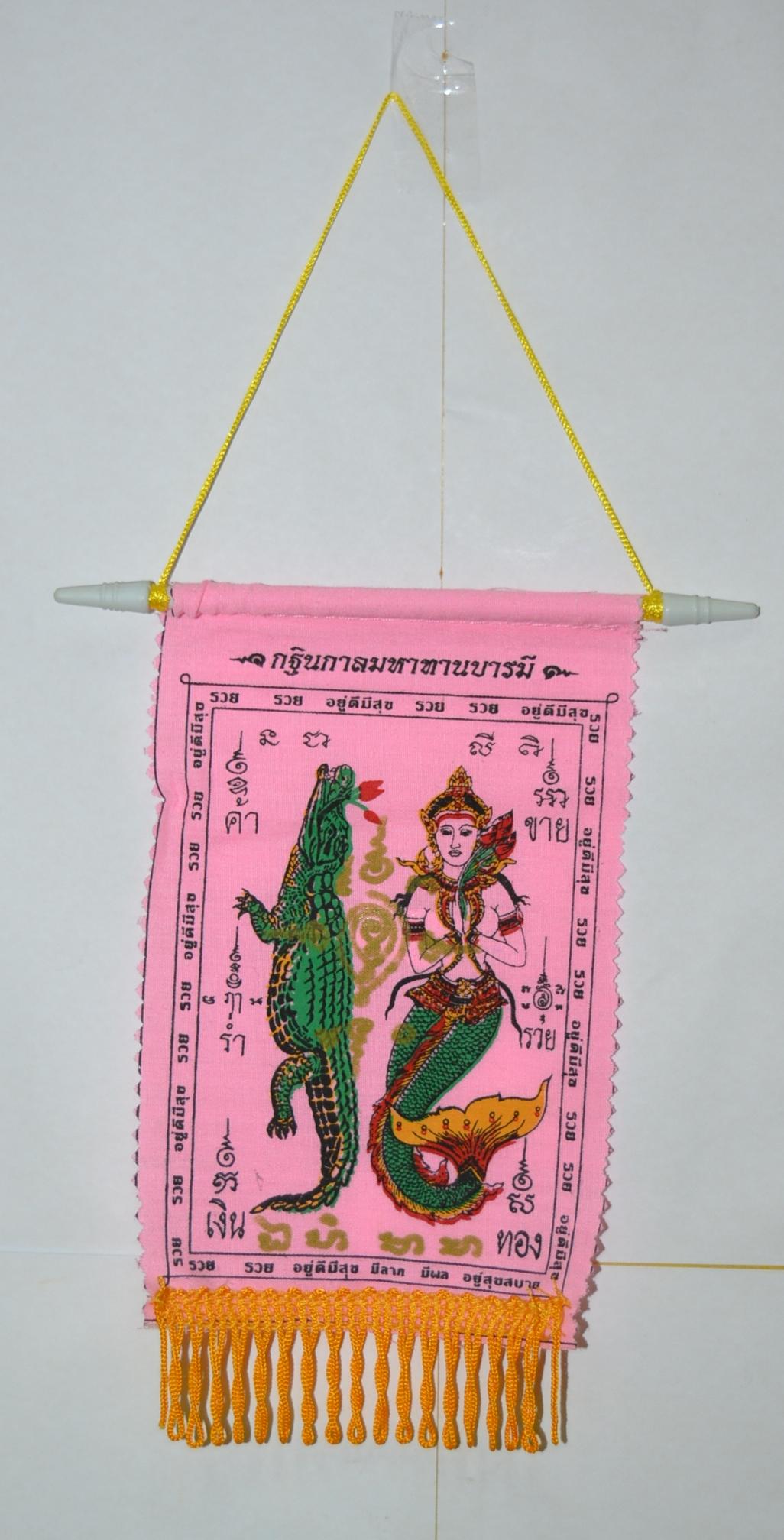 ผ้ายันต์มหาลาภ ตาพูน ฆราวาสในดงแห่งเพชรบูรณ์