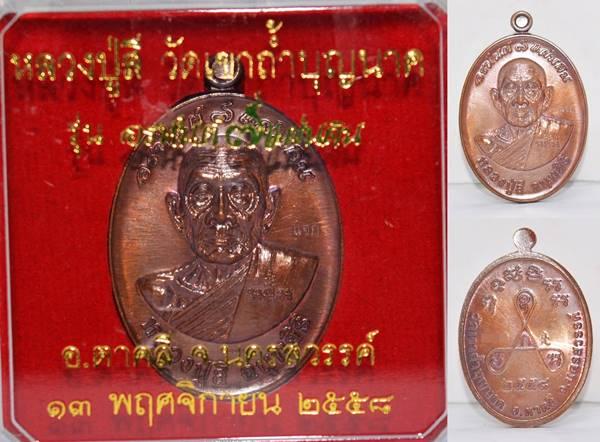 เหรียญรูปไข่ เนื้อทองแดงรมมันปู หลวงปู่สี วัดถ้ำเขาบุญนาค รุ่น อรหันต์ 7 แผ่นดิน 2557
