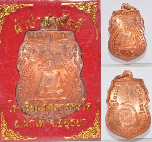 เหรียญหลวงพ่ออิ่ม เนื้อทองแดง พระครูปืน วัดลาดชะโด 2559