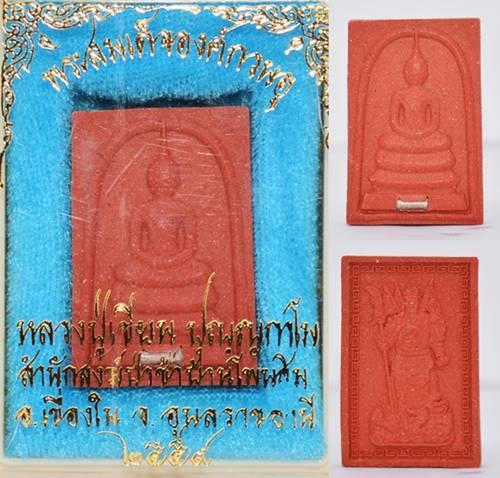 พระสมเด็จองค์กวนอู ตะกรุดเงิน หลวงปู่เขียน สำนักสงฆ์ป่าช้าบ้านโพนสิน 2559