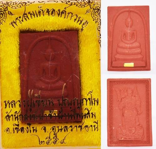 พระสมเด็จองค์กวนอู ตะกรุดทองคำ หลวงปู่เขียน สำนักสงฆ์ป่าช้าบ้านโพนสิน 2559