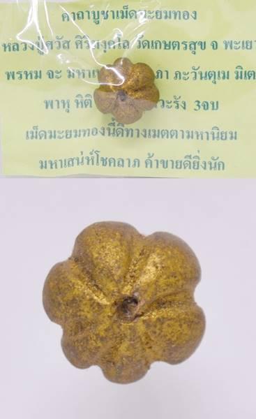 เม็ดมะยมทอง หลวงปู่ศวัส ศิริมงฺคโล วัดเกษตรสุข จ.พะเยา 2545 ขนาด 1.5 ซม