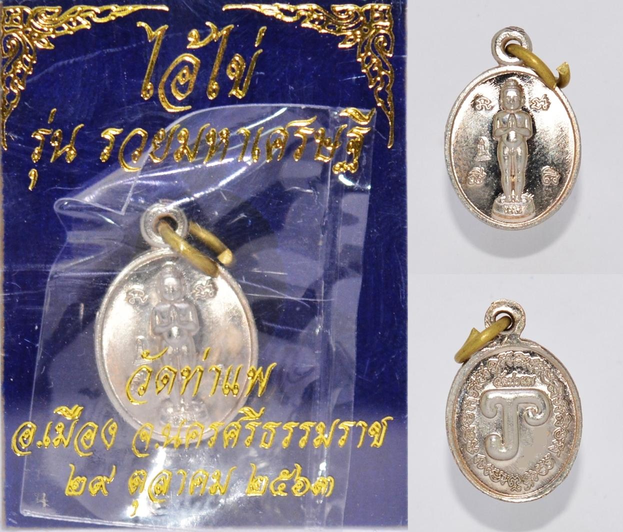 เหรียญเม็ดแตงไอ้ไข่เรียกทรัพย์ เนื้ออัลปาก้า รุ่นรวยมหาเศรษฐี วัดท่าแพ 2563 ขนาด 2.0*1.4 ซม