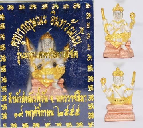 พระพรหมลอยองค์ ชุบ 3k  ครูบากฤษณะ สำนักสงฆ์เวฬุวัน นครราชสีมา 2555