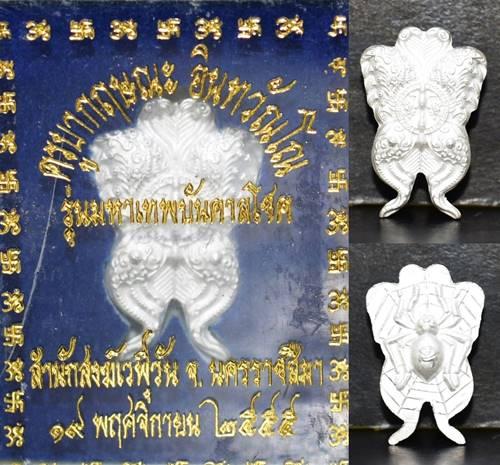 เหรียญเทพจำแลงภมร  ชุบเงินพ่นทราย  ครูบากฤษณะ สำนักสงฆ์เวฬุวัน นครราชสีมา 2555