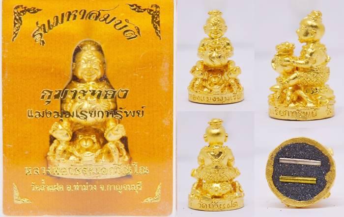 กุมารทองแมงมุมเรียกทรัพย์ เนื้อสัมฤทธิ์ชุบทอง   หลวงพ่อวัชระ วัดถ้ำแฝด 2557