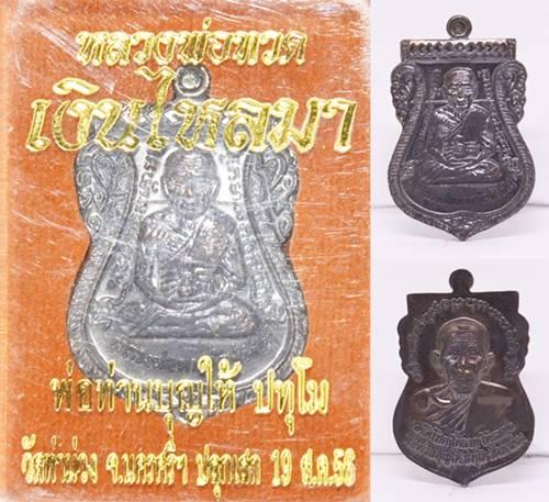 เหรียญหลวงพ่อทวด พิมพ์เสมาหน้าเลื่อน เนื้อทองแดงรมดำ รุ่นเงินไหลมา พ่อท่านบุญให้ วัดท่าม่วง