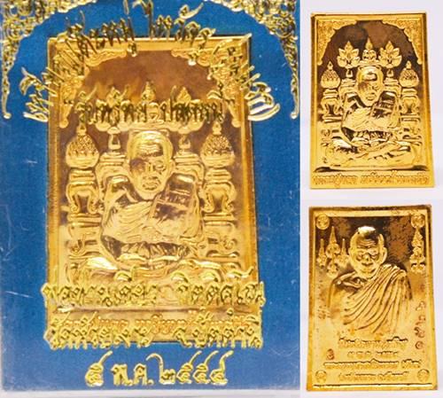 เหรียญหลวงปู่ทวด-พ่อท่านเขียว ทองแดงกะหลั่ยทอง รับทรัพย์ปลดหนี้ไหว้ครู 54 พ่อท่านเขียว วัดห้วยเงาะ