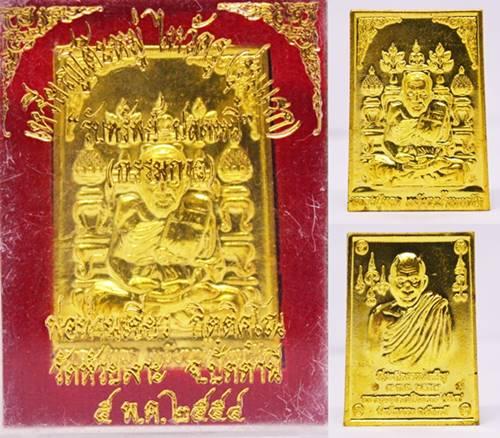 เหรียญหลวงปู่ทวด-พ่อท่านเขียว เนื้อทองระฆัง รับทรัพย์ปลดหนี้ไหว้ครู 54 พ่อท่านเขียว วัดห้วยเงาะ
