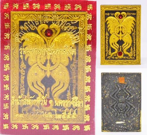 เทพจำแลงภมร  พิมพ์กลาง ปัดทอง ครูบากฤษณะ สำนักสงฆ์เวฬุวัน นครราชสีมา 2559