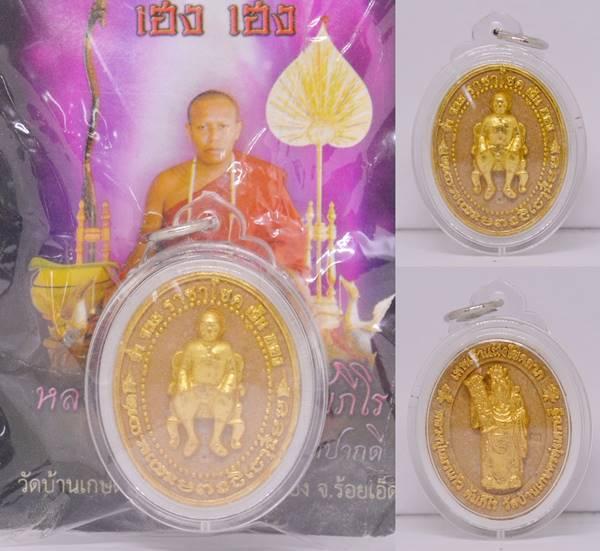 พ่อปู่ยี่กอฮง เนื้อผงดิน 9 ประเทศ สีเหลือง รุ่นราชาโชค หลวงปู่เณรแก้ว วัดบ้านเกษตรทุ่งเศรษฐี 2560