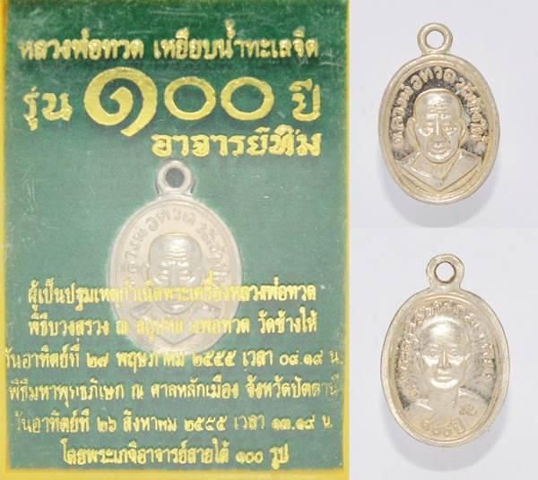 เหรียญเม็ดแตง เนื้ออัลปาก้า หลวงพ่อทวด วัดช้างให้ รุ่น 100 ปี อาจารย์ทิม 2555 ขนาด 1.9*1.2 ซม