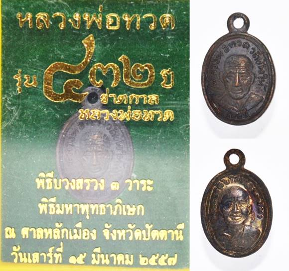 หลวงพ่อทวด 432 ปี ชาตกาล หลวงพ่อทวด พิมพ์เม็ดแตง เนื้อทองแดง ปี 2557