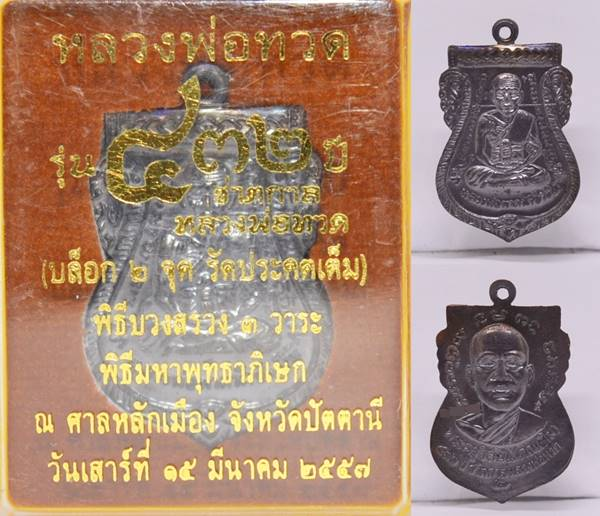 หลวงพ่อทวด เสมาหน้าเลือ่นบล็อค 2 จุดรัดประคตเต็ม ทองแดงรมดำ รุ่น 432 ปี ชาตกาล 2557