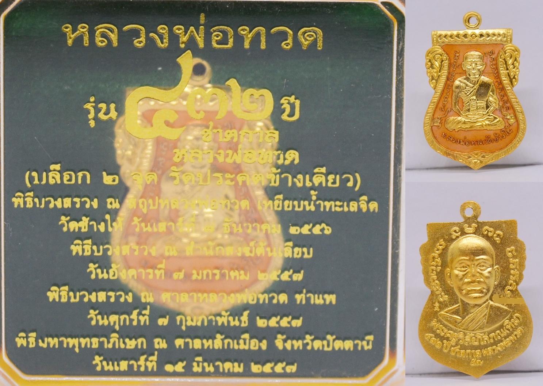 หลวงพ่อทวด เสมาหน้าเลือ่นบล็อค 2 จุดรัดประคตข้างเดียว ทองแดงชุบทองลงยาเหลือง รุ่น 432 ปี ชาตกาล 2557