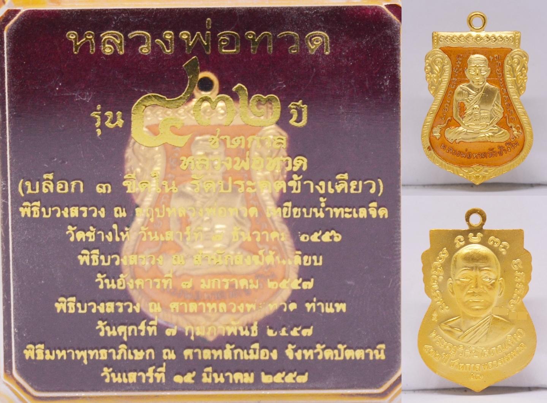 หลวงพ่อทวด เสมาหน้าเลือ่นบล็อค 3 ขีดในรัดประคตข้างเดียว ทองแดงชุบทองลงยาเหลือง รุ่น432ปี ชาตกาล 2557