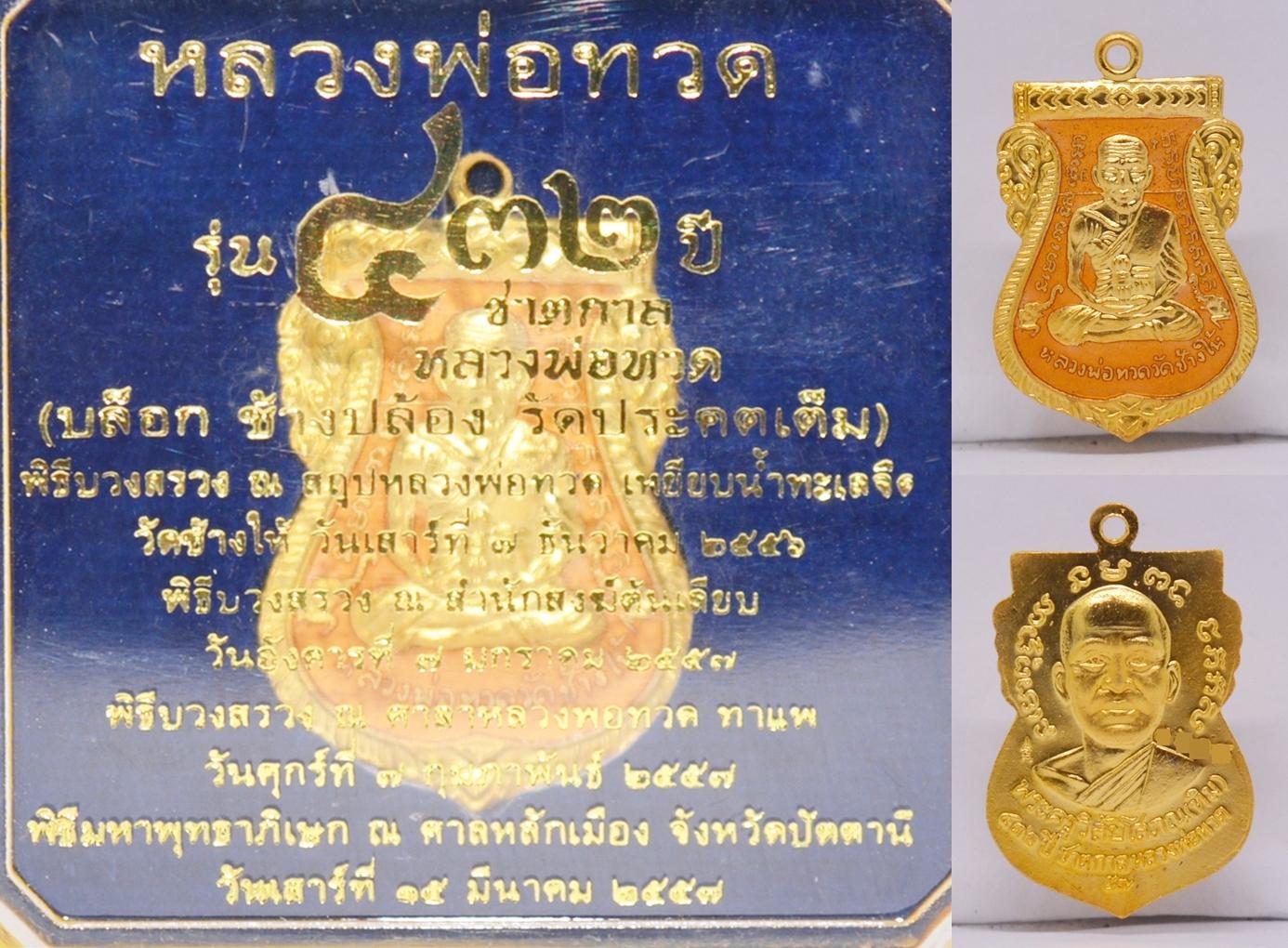 หลวงพ่อทวด เสมาหน้าเลื่อน บล็อคช้างปล้องรัดประคตเต็ม ทองแดงชุบทองลงยาเหลือง 432 ปี ชาตกาล 2557