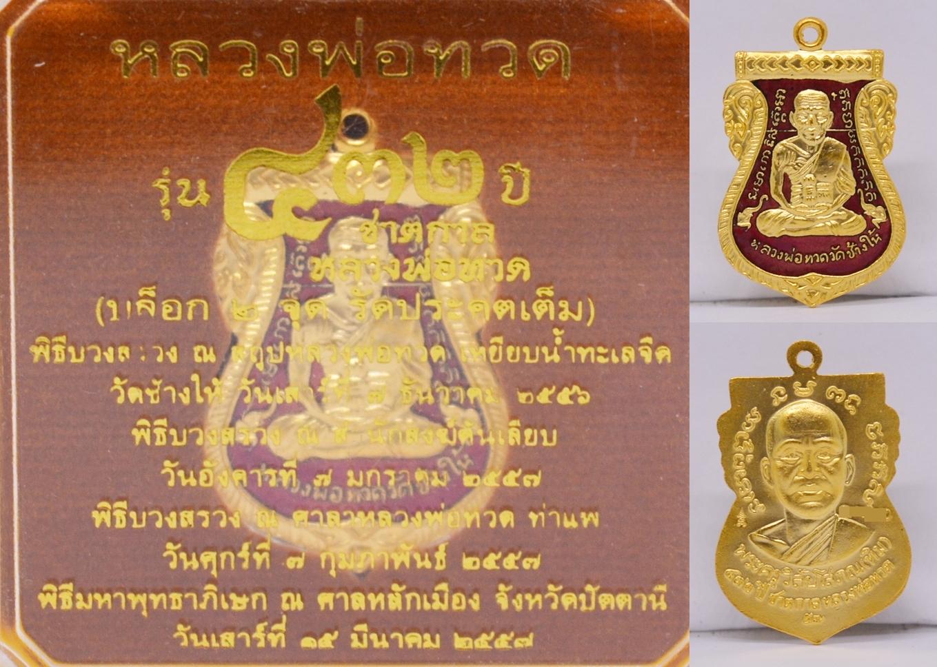 หลวงพ่อทวด เสมาหน้าเลือ่น บล็อค 2 จุด รัดประคตข้างเดียว ทองแดงชุบทองลงยาแดง รุ่น 432 ปี ชาตกาล