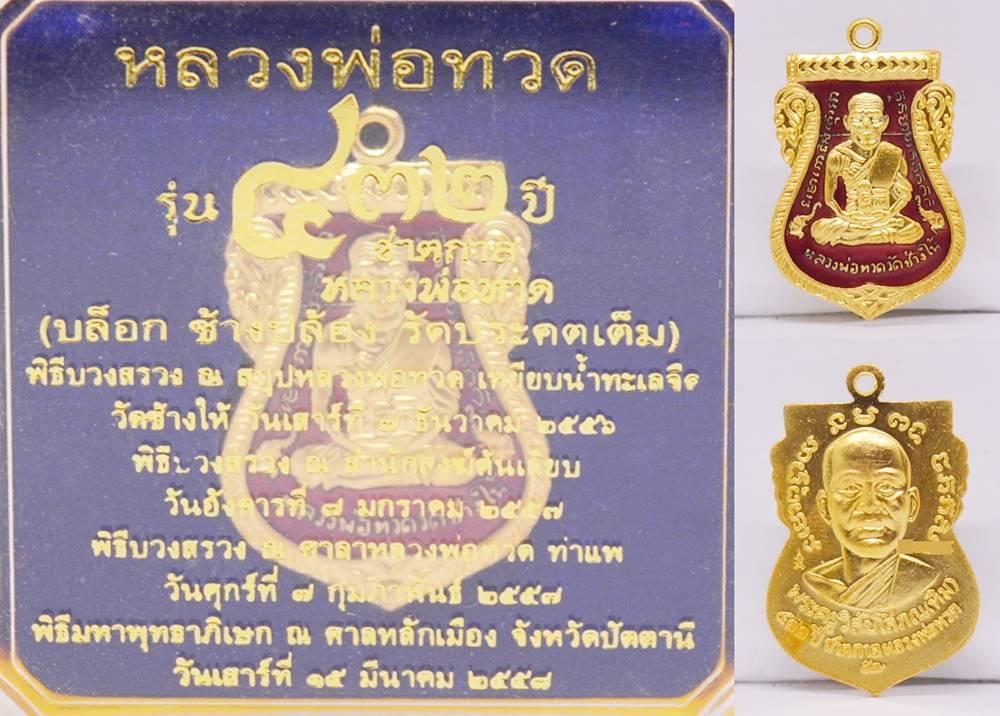 หลวงพ่อทวด เสมาหน้าเลื่อน บล็อคช้างปล้องรัดประคตเต็ม ทองแดงชุบทองลงยาแดง 432 ปี ชาตกาล 2557