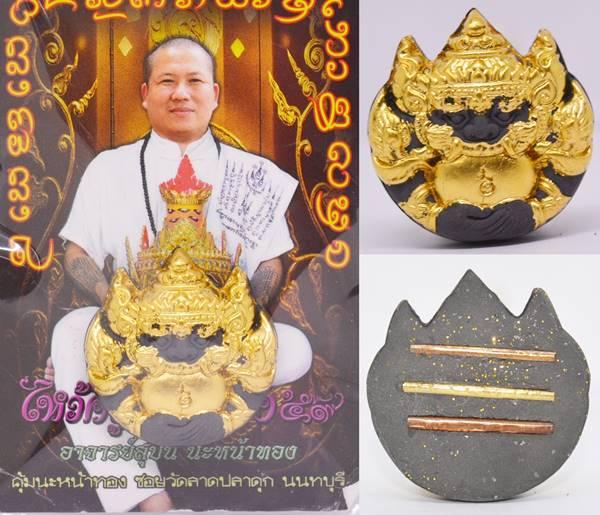 พระราหู เนื้อผงพุทธคุณปิดทอง อาจารย์สุบิน นะหน้าทอง 2560 ขนาด 3.5*3.5 ซม