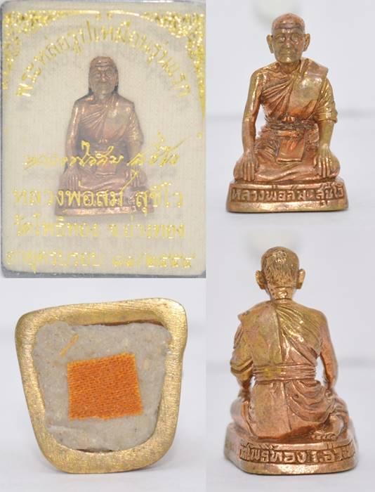 พระหล่อรูปเหมือน รุ่นแรก นื้อทองแดงผสมชนวน หลวงพ่อสม วัดโพธิ์ทอง อ่างทอง 2554 ขนาด 2.5*1.6 ซม