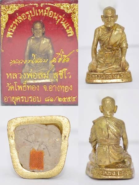 พระผงรูปเหมือนรุ่นแรก เนื้อทองระฆัง หลวงพ่อสม วัดโพธิ์ทอง อ่างทอง 2554 ขนาด 2.5*1.3 ซม