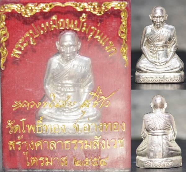 พระรูปเหมือนปั๊มรุ่นแรก เนื้อเงิน ไตรมาส 54  หลวงพ่อสม วัดโพธิ์ทอง อ่างทอง 2554 ขนาด 2.8*1.9 ซม