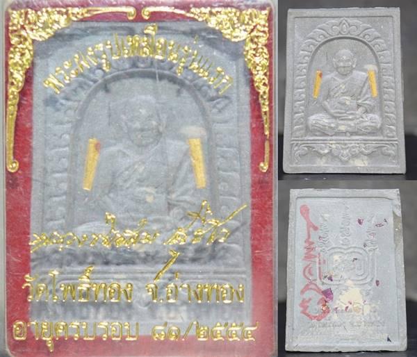 พระผงรูปเหมือนรุ่นแรก ตะกรุดทองคำ หลวงพ่อสม วัดโพธิ์ทอง อ่างทอง 2554 ขนาด 3.0*4.0 ซม