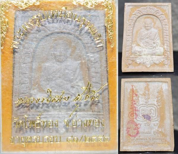 พระผงรูปเหมือนรุ่นแรก หลวงพ่อสม วัดโพธิ์ทอง อ่างทอง 2554 ขนาด 3.0*4.0 ซม