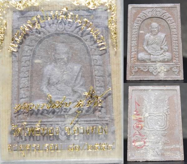พระผงรูปเหมือนรุ่นแรก โรยผงบางขุนพรหม หลวงพ่อสม วัดโพธิ์ทอง อ่างทอง 2554 ขนาด 3.0*4.0 ซม