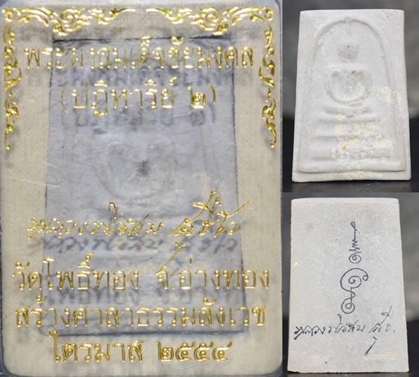 พระผงสมเด็จชัยมงคล  นหลวงพ่อกะพิมพ์   หลวงพ่อสม วัดโพธิ์ทอง อ่างทอง 2554
