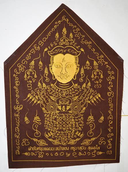 ผ้ายันต์ขุนแผนนะหน้าทอง  ครูบาสุบิน สุเมธโส ขนาด 15*11 นิ้ว