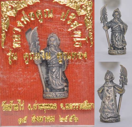 เทพเจ้ากวนอู เนื้อสัมฤทธิ์ชุบซาติน พิมพ์เล็ก รุ่นคูณเงินคูณทอง สูง 2.5 ซม.หลวงพ่อคูณ วัดบ้านไร่ 2557