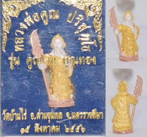 เทพเจ้ากวนอู เนื้อสัมฤทธิ์ชุบ 3 K พิมพ์เล็ก รุ่นคูณเงินคูณทอง สูง 2.5 ซม. หลวงพ่อคูณ วัดบ้านไร่ 2557