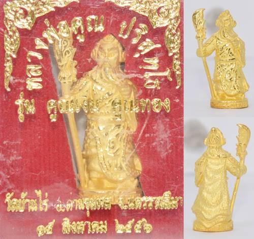 เทพเจ้ากวนอู เนื้อสัมฤทธิ์ชุบทอง รุ่นคูณเงินคูณทอง สูง 3.5 ซม. หลวงพ่อคูณ วัดบ้านไร่ 2556