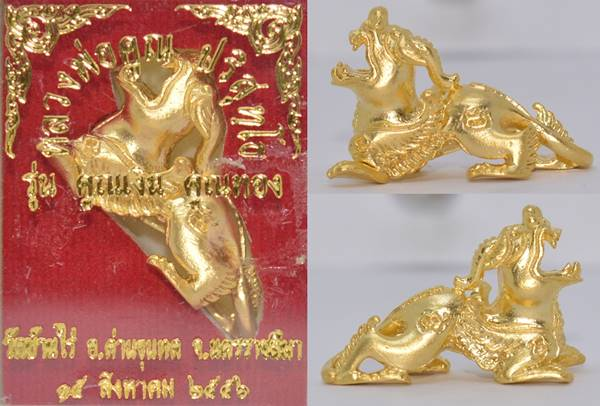 ปี่เซี๊ยะ เนื้อสัมฤทธิ์ชุบทอง รุ่นคูณเงินคูณทอง หลวงพ่อคูณ วัดบ้านไร่ นครราชสีมา 2557
