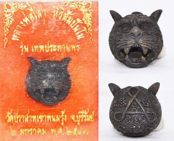 ลูกอมเสือ เนื้อทองแดงรมดำ รุ่นเทพประทานพร หลวงพ่อไสว วัดปราสาทพนมรุ้ง 2547