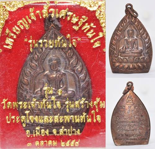 เหรียญเจ้าสัวเศรษฐีทันใจ รุ่นรวยทันใจ เนื้อทองแดงรมดำ วัดพระเจ้าทันใจ 2558 ขนาด 3.7*2.4 ซม