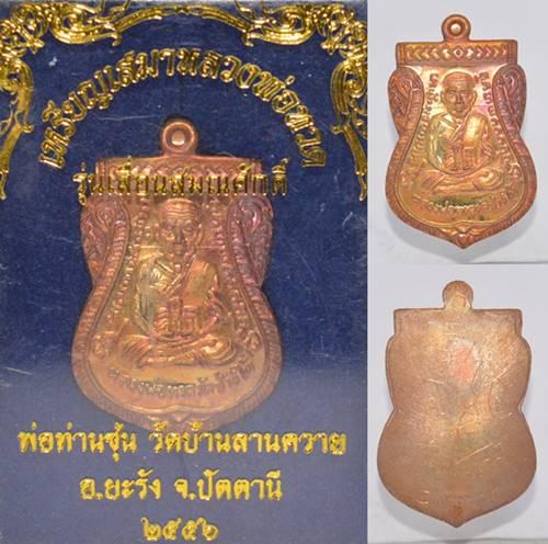 เหรียญเสมาหลวงปู่ทวด ทองแดงหลังจาร รุ่นเลื่อนสมณศักดิ์ พ่อท่านซุ่น วัดลานควาย 2556 ขนาด3.3*2.2 ซม