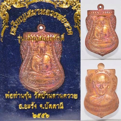 เหรียญเสมา หลวงปู่ทวด  เนื้อทองแดงนำฤกษ์  รุ่นเลื่อนสมณศักดิ์ พ่อท่านซุ่น วัดลานควาย 2556