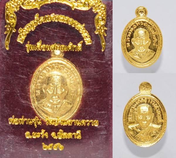 เหรียญเม็ดแตง หลวงปุ๋ทวด ชุบกะหลั่ยทอง รุ่นเลื่อนสมณศักดิ์  พ่อท่านซุ่น วัดลานควาย 2556