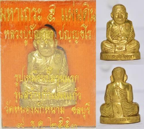 รูปเหมือนปั๊มรุ่นแรก เนื้อทองทิพย์ รุ่นสร้างกำแพงแก้ว หลวงปู่ปัญญา วัดหนองผักหนาม ชลบุรี 2553