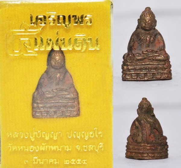 พระชัยวัฒน์ เนื้อชนวน รุ่นเจริญพร หลวงปู่ปัญญา วัดหนองผักหนาม ชลบุรี 2554