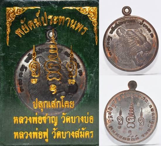 เหรียญพยัคฆ์ประทานพร เนื้อนวะ วัดพระประทานพร ปลุกเสกโดย หลวงพ่อฟูและหลวงพ่อชาญ 2558